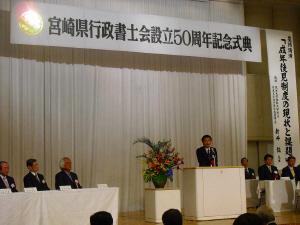 20100221宮崎県行政書士会設立50周年記念式典
