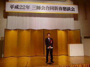 20100109三師会新春懇談会