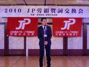 20100117JP労組賀詞交歓会