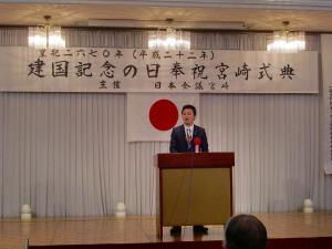 20100211建国記念の日奉祝宮崎式典