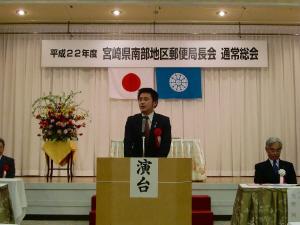20100220宮崎県南部地区郵便局長会総会
