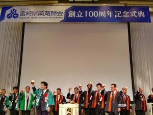 20100220宮崎県薬剤師会創立100周年記念式典1
