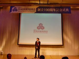20100220宮崎県薬剤師会創立100周年記念式典2