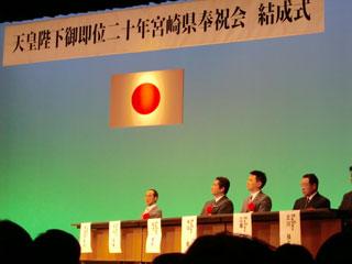 天皇陛下御即位20周年宮崎県奉祝会 結成式